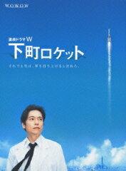 連続ドラマW 下町ロケット【Blu-ray】