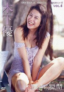 【送料無料】写真家 清水清太朗 40周年記念 フォトDVDシリーズ::輝きの瞬間/木下優