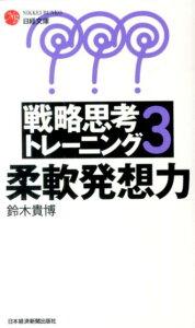 戦略思考トレーニング(3) [ 鈴木貴博 ]