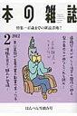 【送料無料】本の雑誌(344号)
