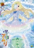 星の海のアムリ 3