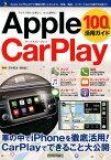 Apple CarPlay 100%活用ガイド [ 田中拓也(テクニカルライター) ]