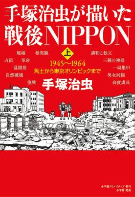 「手塚治虫が描いた戦後NIPPON(上(1945~1964))」の表紙