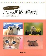 【楽天ブックスなら送料無料】ペトグラファーが教えるペットの可愛い撮り方 [ 小川晃代 ]