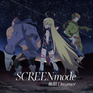 TVアニメ『夜ノヤッターマン』OPテーマ::極限Dreamer画像