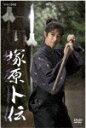 塚原卜伝 DVD-BOX [ 堺雅人 ]