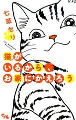 【楽天ブックスならいつでも送料無料】猫がいるから、お家にかえろう [ 七草セリ ]