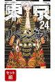 東京卍リベンジャーズ 1-24巻セット