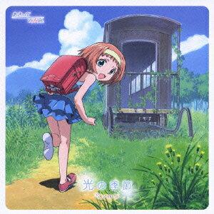 TVアニメ『あさっての方向。』オープニングテーマ::光の季節画像