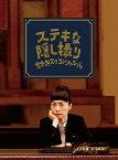 三谷幸喜生誕50周年&映画ステキな金縛り公開記念 ステキな隠し撮り 完全無欠のコンシェルジュ【Blu-ray】 [ 深津絵里 ]