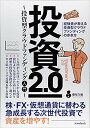 投資2.0〜投資型クラウドファンディング入門〜 ([テキスト]) [ 藤原久敏 ]