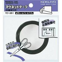 コクヨ マグネットテープ 粘着剤付き 20×1000mm マクー351
