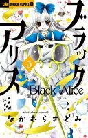 ブラックアリス 3巻