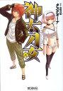 神太刀女(6) (MFコミックス...