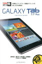 【送料無料】GALAXY Tab 7.7 Plus [ 法林岳之 ]