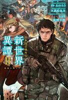 日本国召喚外伝 新世界異譚 � 孤独の戦士たち (ぽにきゃんBOOKS)