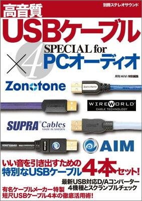 【送料無料】高音質USBケーブル×4 SPECIAL for PCオーディオ