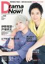 Drama Now!(vol.03) 伊野尾慧×戸塚祥太『トーキョーエイリアンブラザーズ』東山紀之 (FUSOSHA MOOK)