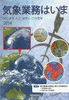 気象業務はいま(2014) 特集:特別警報の開始と新たな気象防災 [ 気象庁 ]