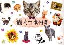 【送料無料】猫ネコ素材集