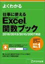 仕事に使える Excel 関数ブック 2016/2013/2010/2007対応 [ 富士通エフ・オー・エム株式会社(FOM出版) ]