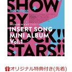 【楽天ブックス限定先着特典】【連動購入特典対象】TVアニメ「SHOW BY ROCK!!STARS!!」挿入歌ミニアルバム Vol.1 (L判ブロマイド+番宣ポスター) [ SHOW BY ROCK!!STARS!! ]