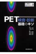 PET検査・診断-基礎のキソ [ 磯辺智範 ]