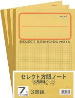 文運堂 ノート 学習帳 7mm方眼 3冊 B5 K-63-3P