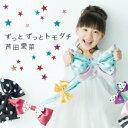 芦田愛菜(子役、歌手)のシングル曲「ずっとずっとトモダチ ()」のジャケット写真。
