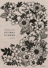 切り絵作家gardenの草花と動物の [ garden ]