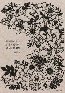 【楽天ブックスならいつでも送料無料】切り絵作家gardenの草花と動物の [ garden ]
