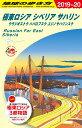 A32 地球の歩き方 極東ロシア シベリア・サハリン 2019〜2020 [ 地球の歩き方編集室 ]