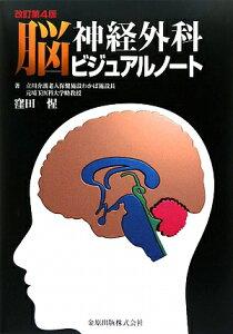 【送料無料】脳神経外科ビジュアルノ-ト改訂第4版