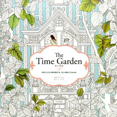 The Time Garden時の庭園