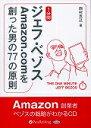 1分間ジェフ・ベゾスAmazon.comを創った男の77の原則 [朗読CD] (<CD>) [ 西村克己 ]