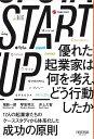 START UP 優れた起業家は何を考え、どう行動したか [
