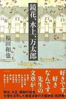 【バーゲン本】鏡花、水上、万太郎