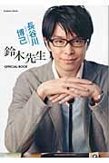 【送料無料】長谷川博己『鈴木先生』オフィシャルブック