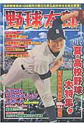 野球太郎(no.015) 2015夏の高校野球大特集号 (廣済堂ベストムック)