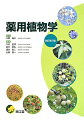 植物の分類を軸にすえ、世界各地の著名な薬用植物を収載。今回の改訂では、分類、分布、資源、形態、成分、漢方、応用などを簡便にまとめた。総論を二色刷り化、各論をフルカラー化し、総論では最新の知見を集約し、新たにAngiosperm Phylogeny Group(APG)分類を紹介した。各論では、解説する薬用植物をより充実させ、近年ハーブ、健康食品として利用されている植物を追加した。