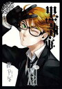 【送料無料】黒執事(12)