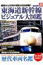 【楽天ブックスならいつでも送料無料】東海道新幹線ビジュアル大図鑑
