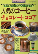 バーゲン コーヒー・チョコレート・ココアー