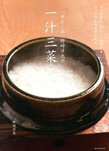 「分とく山」野崎洋光の一汁三菜 [ 野崎洋光 ]