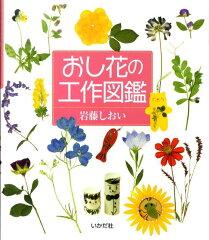 【送料無料】おし花の工作図鑑 [ 岩藤シオイ ]