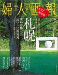 婦人画報 2016年7月号 札幌版
