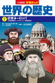 小学館版学習まんが 世界の歴史 7 近世ヨーロッパ