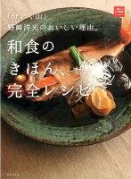 和食のきほん、完全レシピ