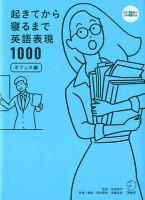 起きてから寝るまで英語表現1000 オフィス編