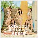 ラブラドール・レトリバー(TypeB 初回限定盤 CD+DVD)
